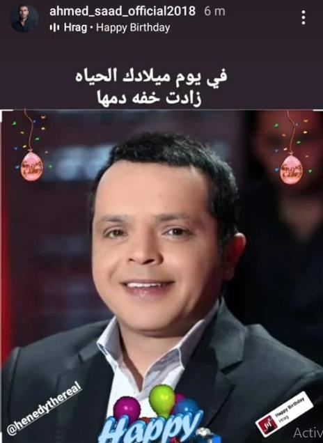 تغريدة احمد سعد لهنيدى
