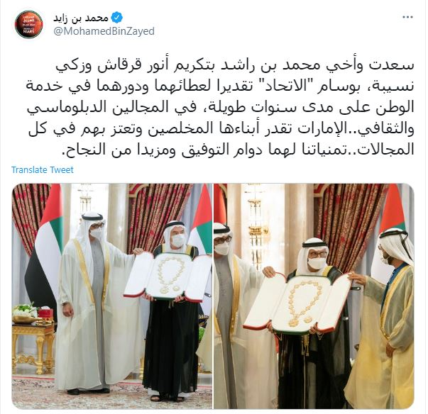 محمد بن زايد عبر تويتر