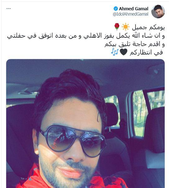 احمد جمال على تويتر