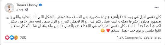 تامر حسنى عبر فيس بوك