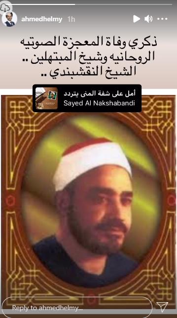 احمد حلمى يحيى ذكرى النقشبندى