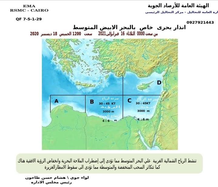 الأرصاد تحذر من اضطراب الملاحة البحرية بالبحر المتوسط