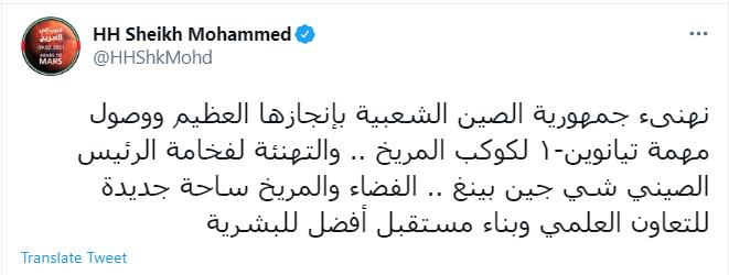 محمد بن راشد على تويتر