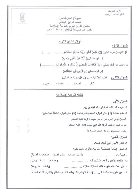 2202118162630560-امتحانات-استرشادية-1
