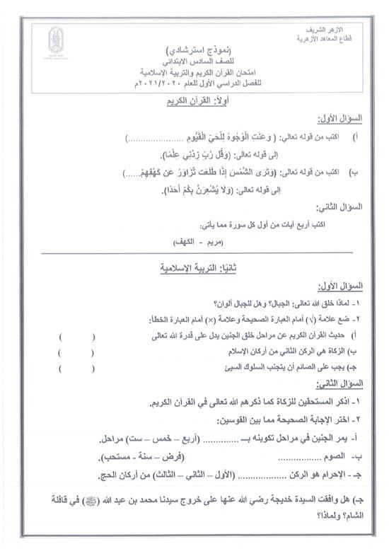 2202118162630560-امتحانات-استرشادية-3