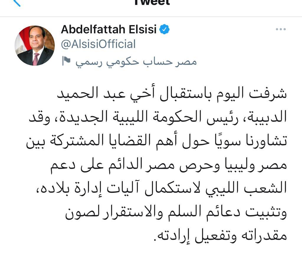 تدوينة الرئيس السيسي عن لقائه مع عبد الحميد الدبيبة