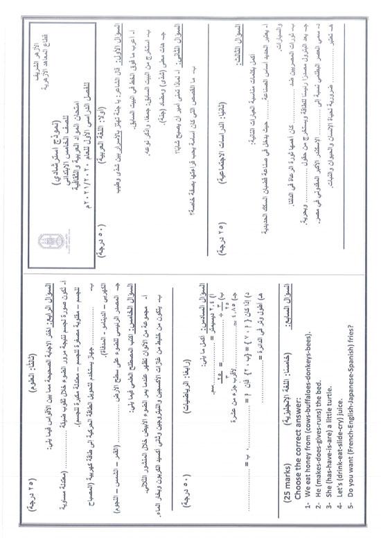 2202118162630560-امتحانات-استرشادية-5