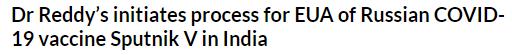 مختبرات دكتور ريدي يبدأ عملية للقاح الروسي COVID-19 سبوتنك V في الهند