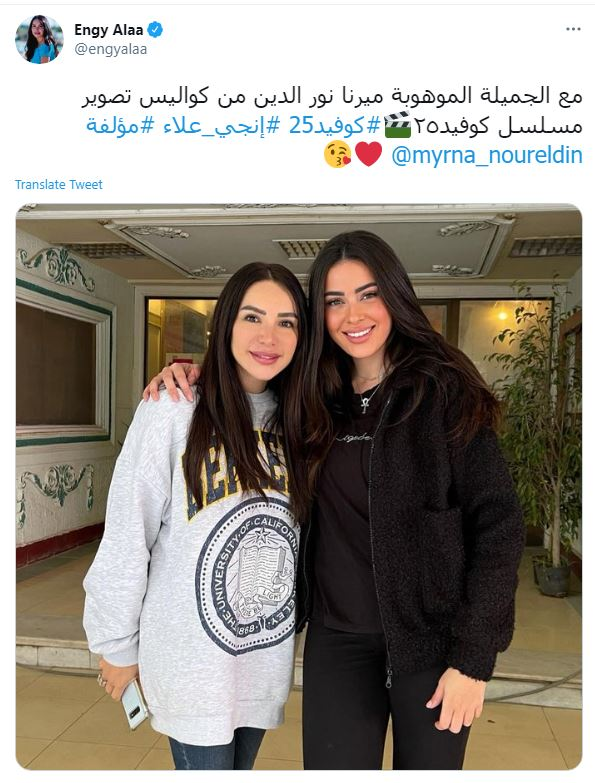 أنجي علاء عبر تويتر