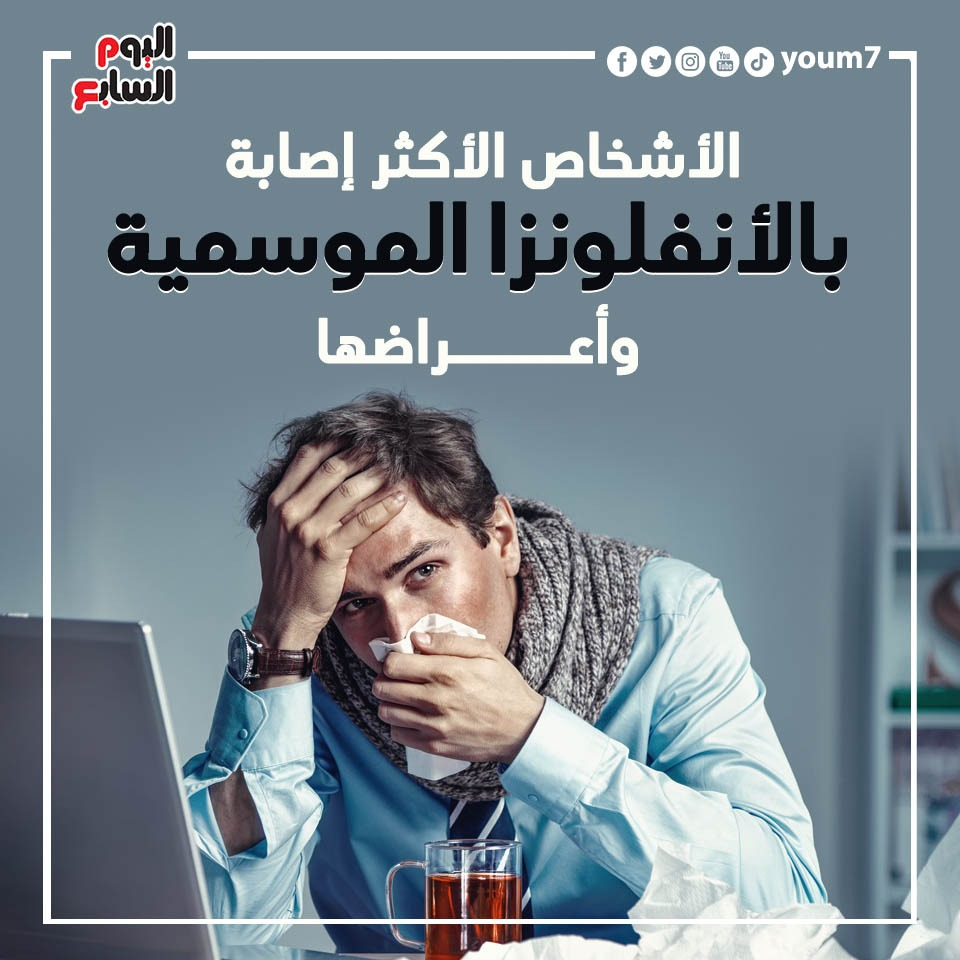 الأشخاص الأكثر إصابة بالأنفلونزا الموسمية