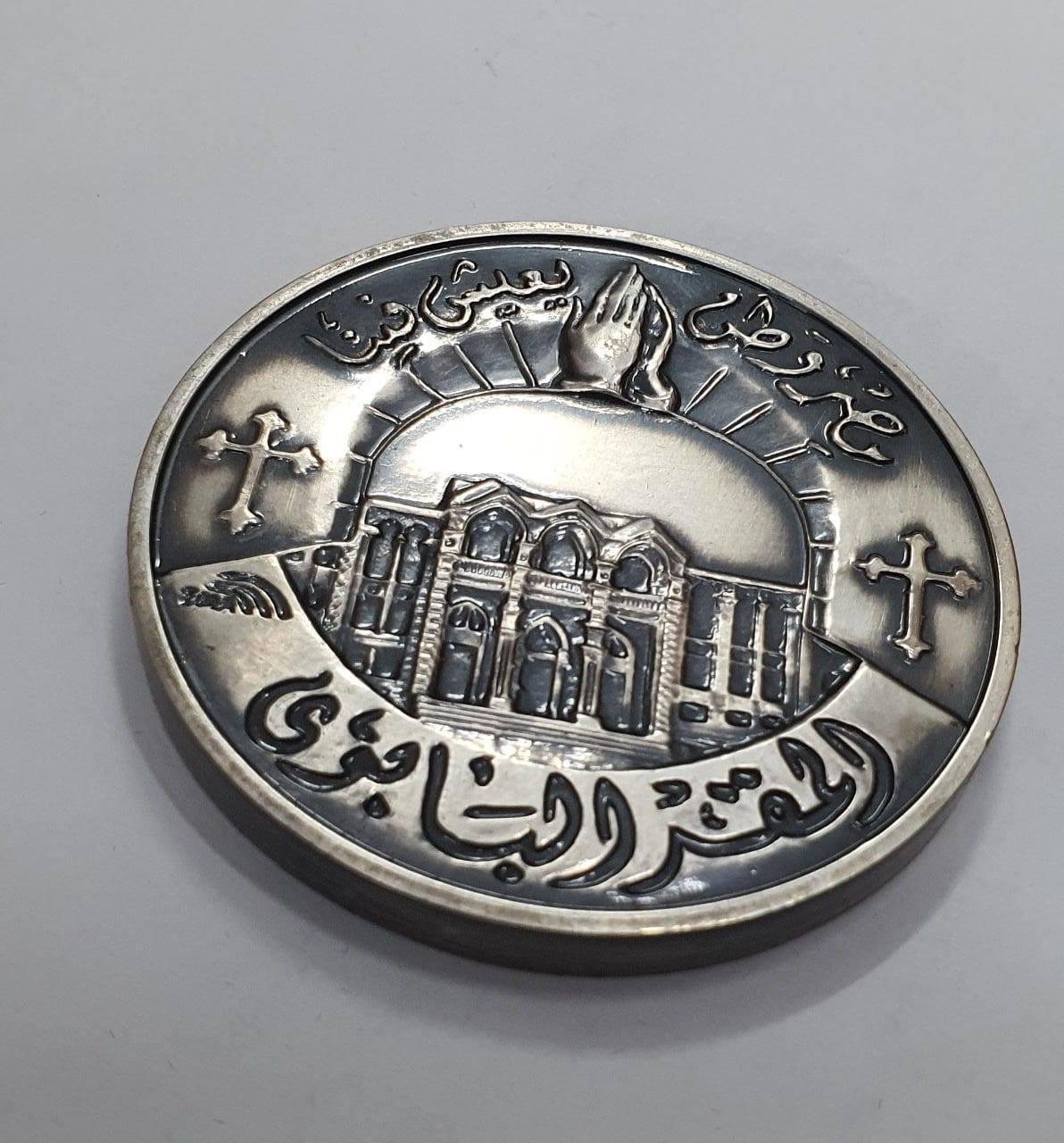 المقر البابوى على وجه إحدى الميداليات التذكارية