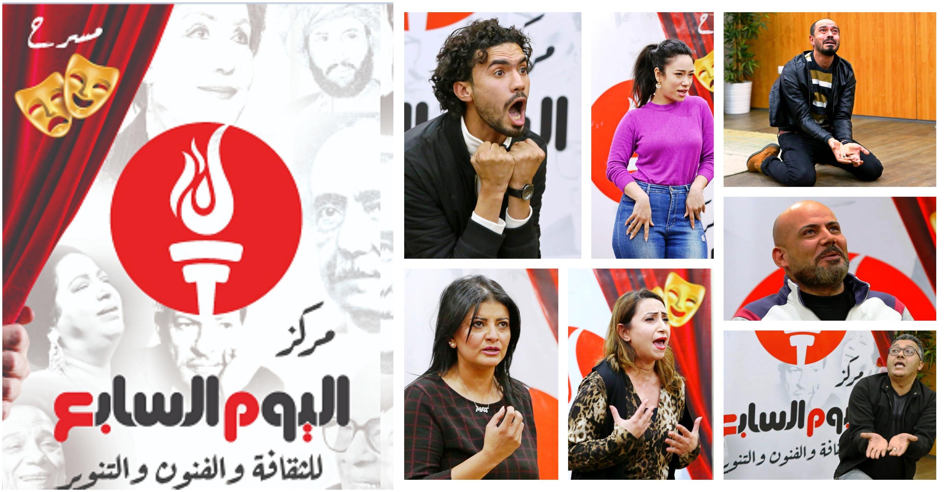 مركز اليوم السابع للثقافة والفنون والتنوير يكون فرقة مسرحية