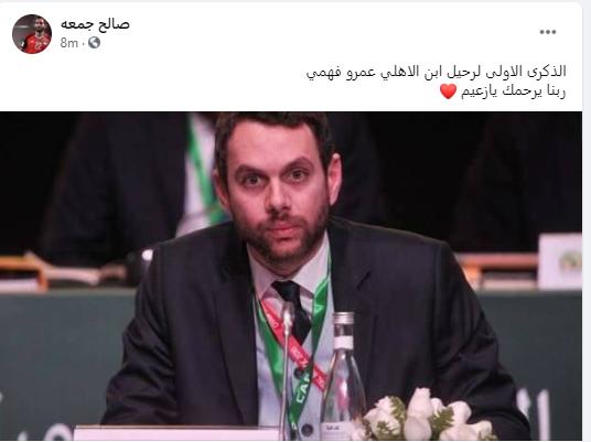 جمهور الاهلى يحي ذكري رحيله