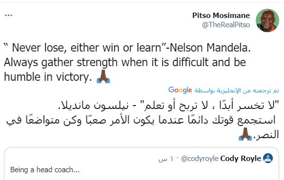 تغريدة موسيمانى
