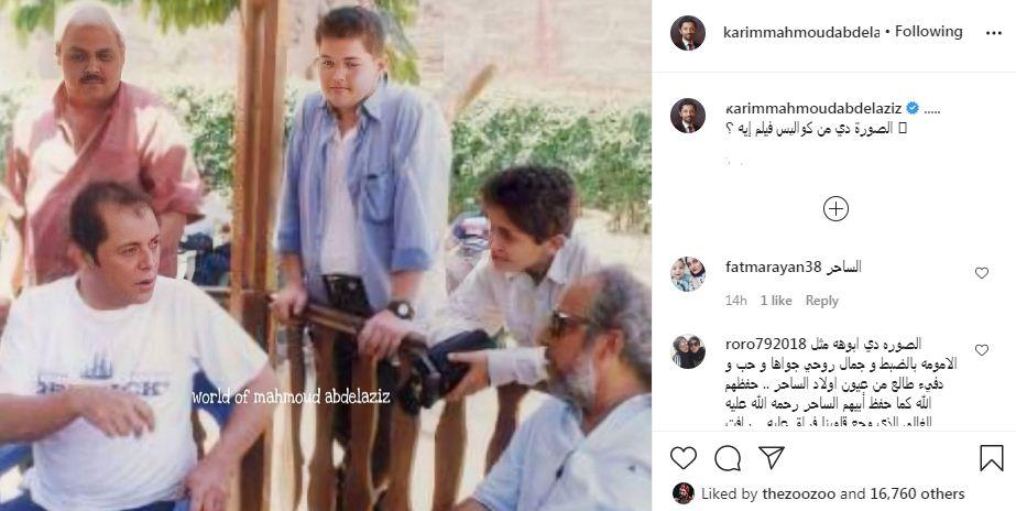 كريم محمود عبد العزيز على انستجرام