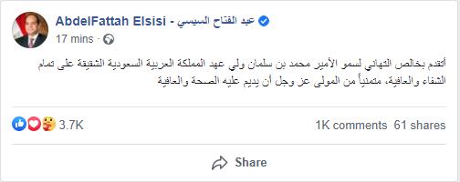 تهنئة الرئيس السيسى لولى العهد السعودى