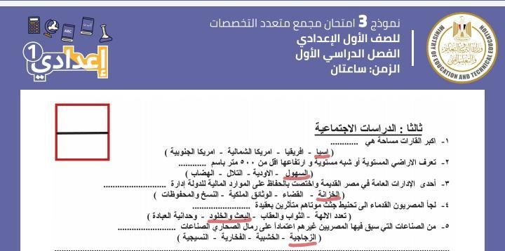 الصف الأول الإعدادي - دراسات اجتماعية نموذج 3