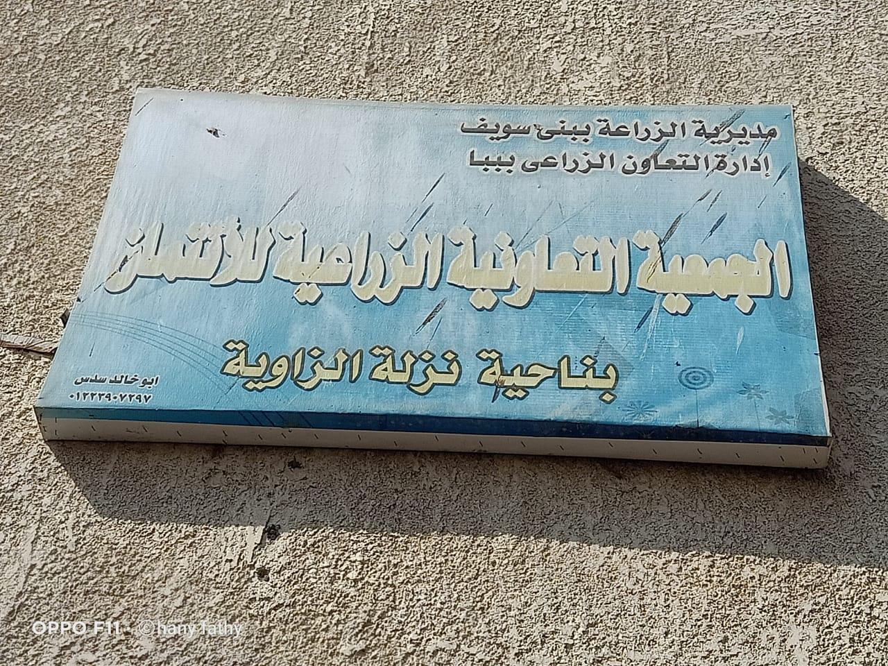 قرية نزلة الزاوية  عمار  التابعة لمركز ببا بمحافظة بنى سويف (3)