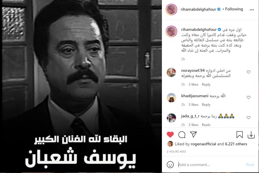 ريهام عبد الغفور تنعى يوسف شعبان