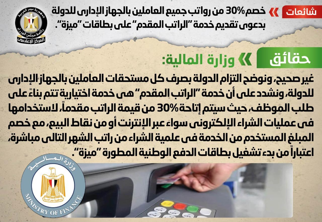 الحكومة تنفى خصم 30% من رواتب العاملين لخدمة الراتب على بطاقات ميزة