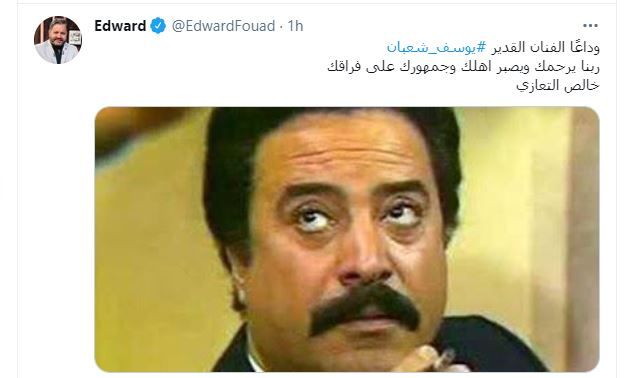 إدوارد