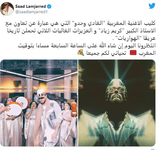 تغريدة سعد لمجرد