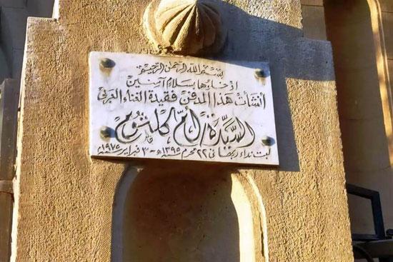 مقبرة أم كلثوم (11)