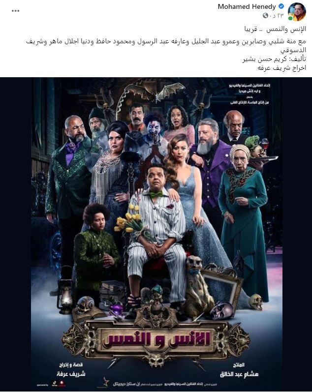 محمد هنيدي عبر فيسبوك