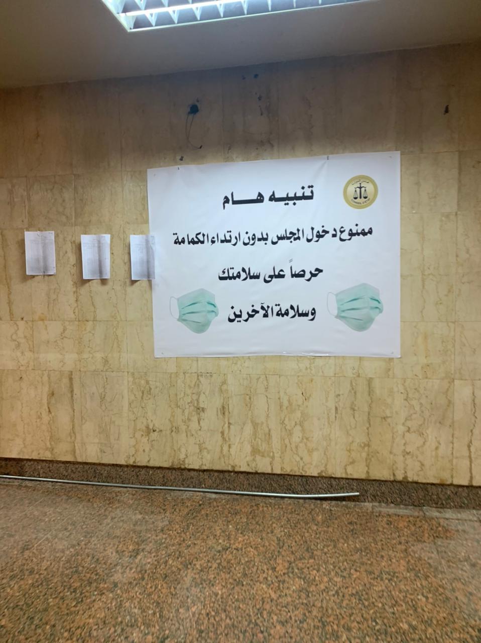 تنبيهات داخل مبنى مجلس الدولة (1)