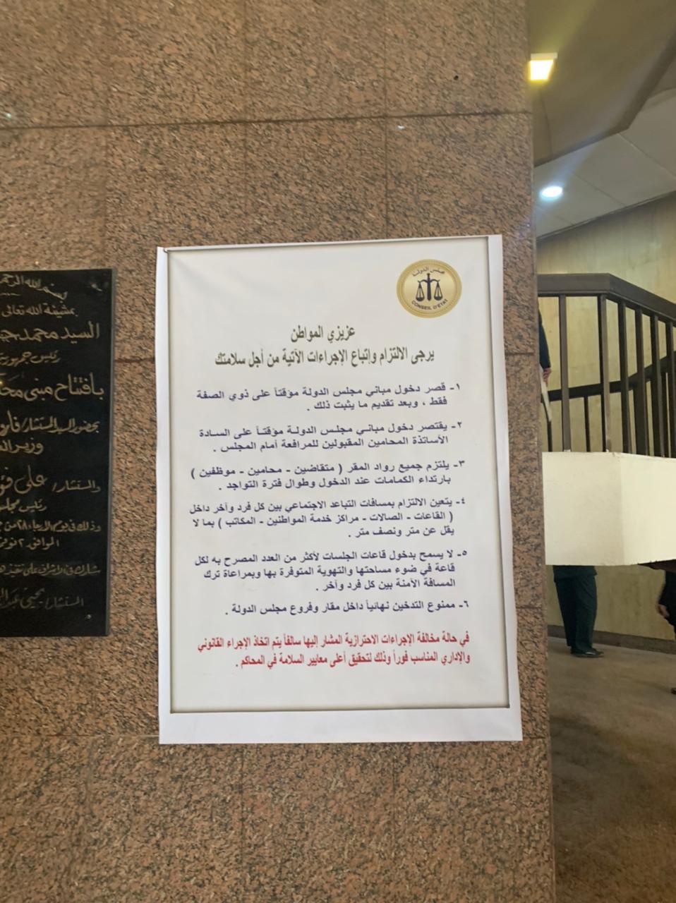 تنبيهات داخل مبنى مجلس الدولة (2)