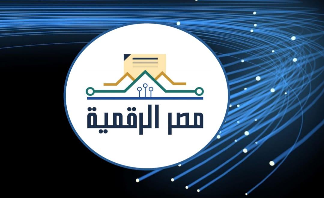 مصر الرقمية (2)