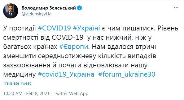 رئيس اوكرانيا على تويتر