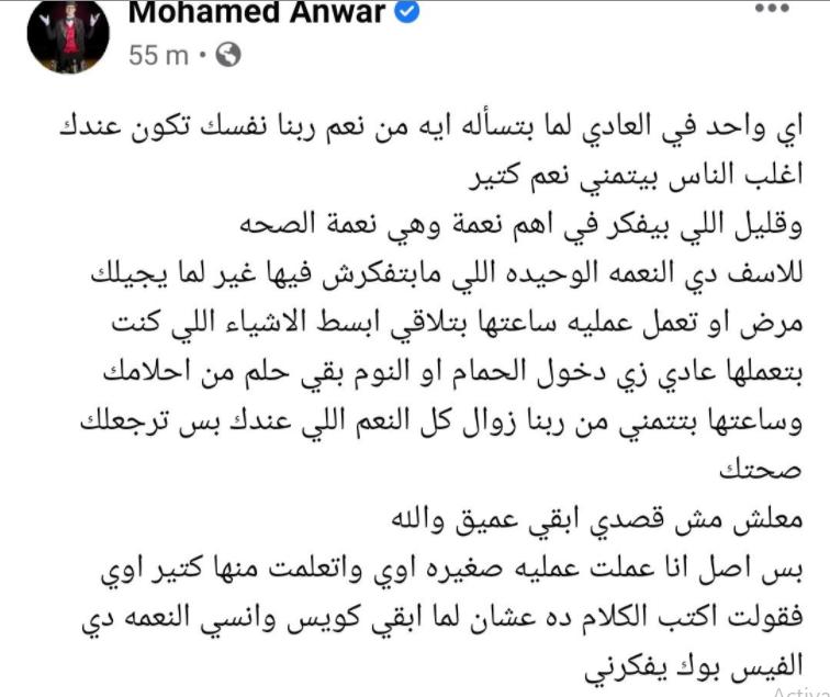 تغريدة الفنان محمد انور