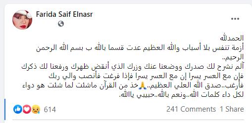 بوست فريدة سيف النصر