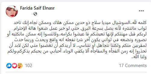 فريدة سيف النصر