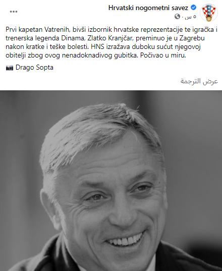 بيان الاتحاد الكرواتى