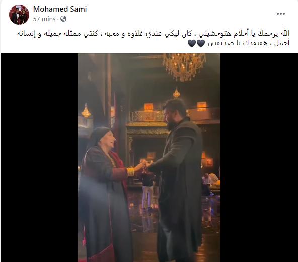 المخرج محمد سامى على فيس بوك