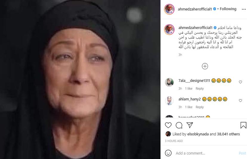 احمد زاهر يعزى احلام الجريتلى