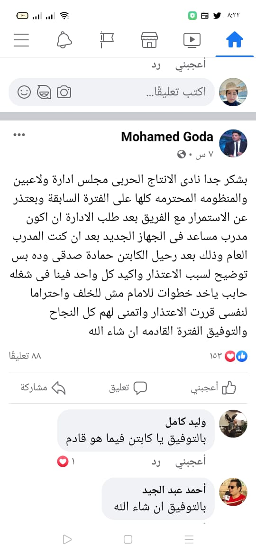 محمد جودة
