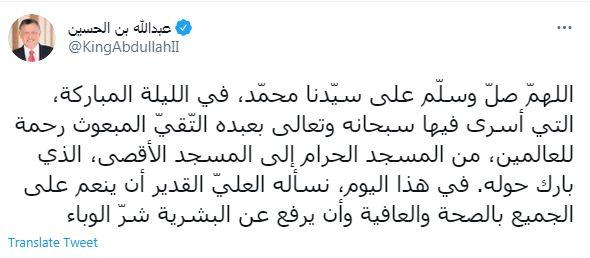 ملك الاردن على تويتر