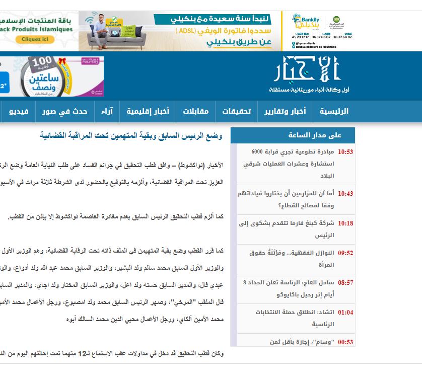 برنت خبر الرئيس الموريتانى
