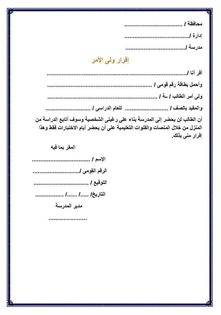 إقرارعدم حضور الطالب للمدرسة