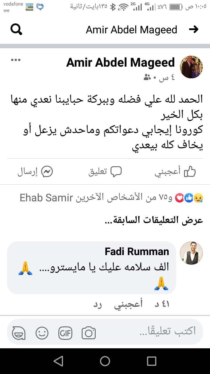 بوست الملحن امير عبدالمجيد