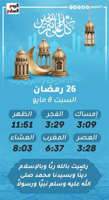 إمساكية شهر رمضان المعظم لسنة 1442 هجريا (26)