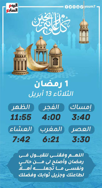 إمساكية شهر رمضان المعظم لسنة 1442 هجريا (1)