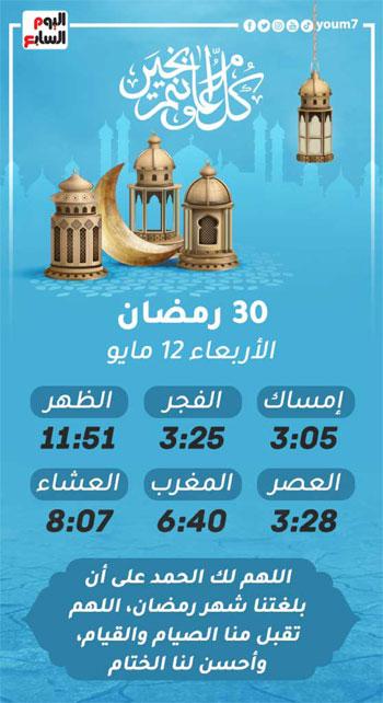 إمساكية شهر رمضان المعظم لسنة 1442 هجريا (30)