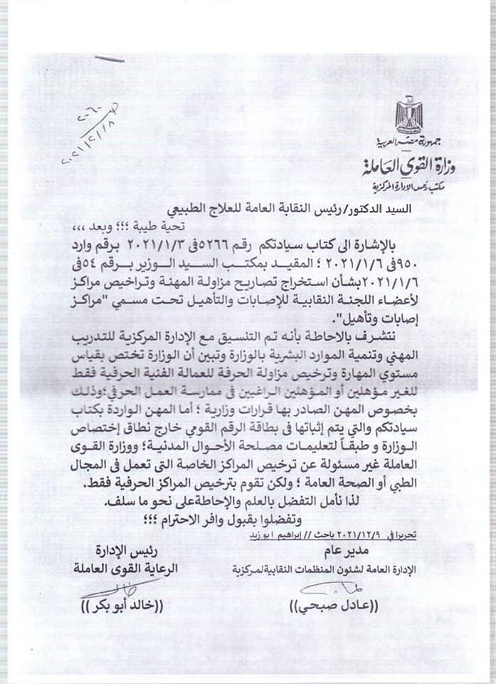 رد وزارة القوى العاملة على نقابة العلاج الطبيعى