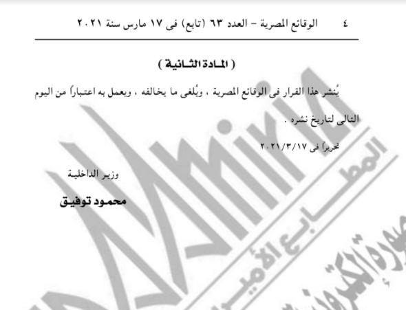 تابع قرار وزير الداخلية