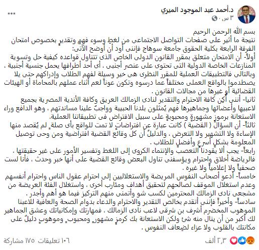 أحمد عبد الموجود الميرى