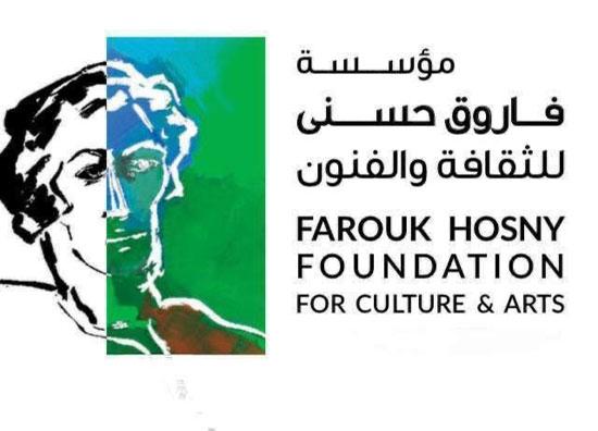 مؤسسة-فاروق-حسنى-للفنون
